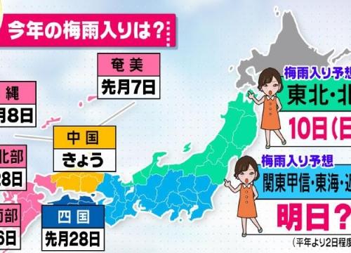 関東地方梅雨入り